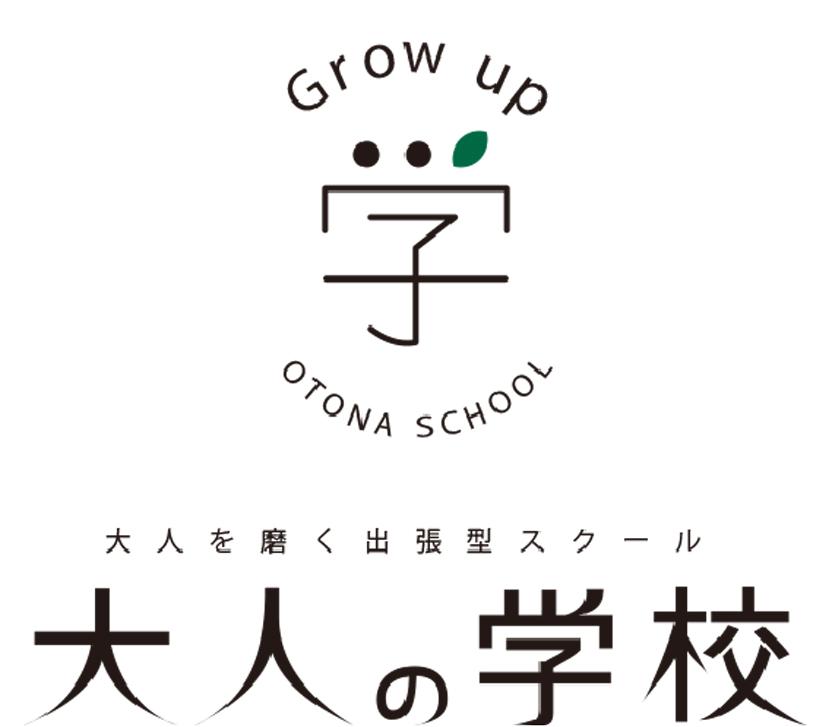 大人の学校